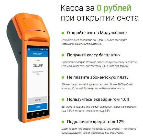 Модуль.Касса бесплатно за 0 рублей