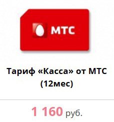 сим-карта МТС для онлайн-кассы