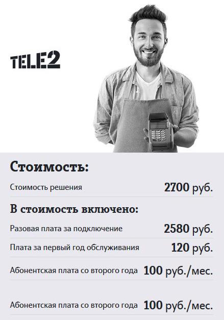 Теле 2 предлагает эксклюзивное предложение для пользователей ККТ