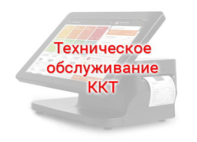 организация технического обслуживания онлайн-касс