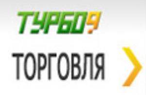 программное обеспечение для розничного магазина Турбо 9 Торговля