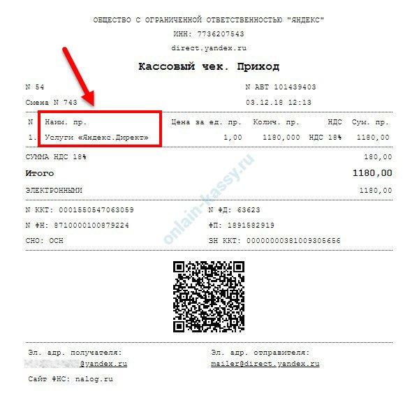 электронный кассовый чек от Яндекса