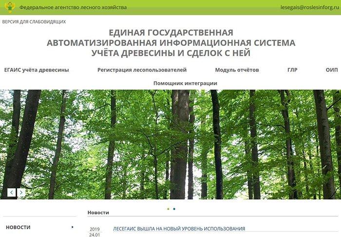 официальный сайт lesegais.ru ЛЕС ЕГАИС: учет древесины и сделок с ней