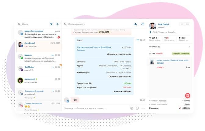 коммуникация с клиентами через retailCRM