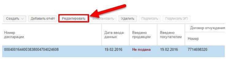 редактирование декларации в ЕГАИС ЛЕС