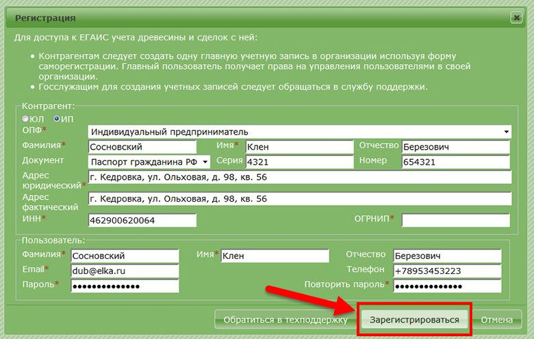 форма регистрации на портале ЕГАИС ЛЕС