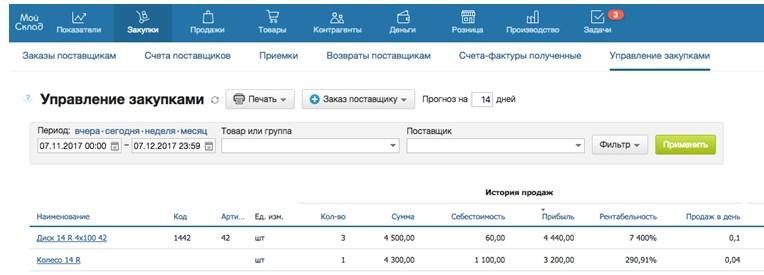 управление закупками в программе МойСклад