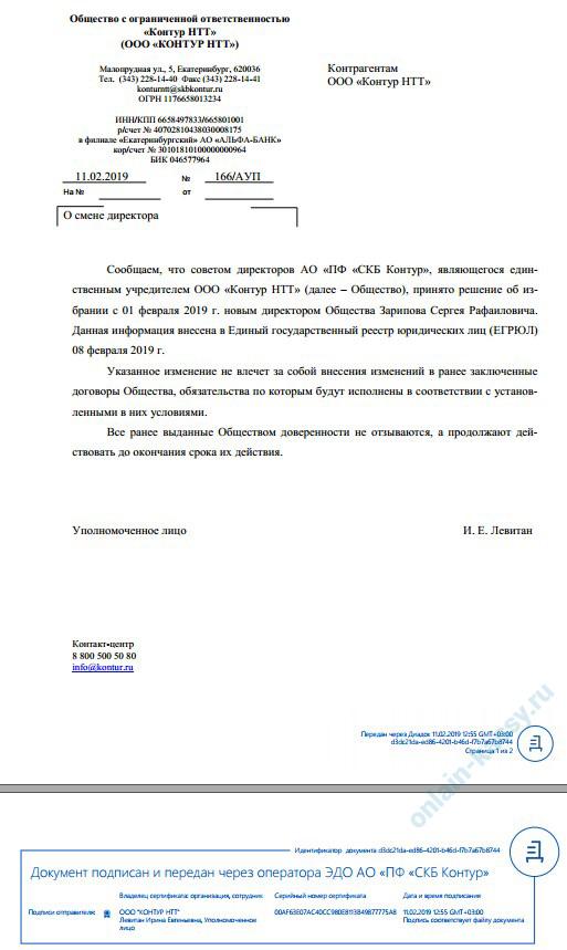 пример документа, подписанного ЭЦП в ЭДО Контур.Диадок