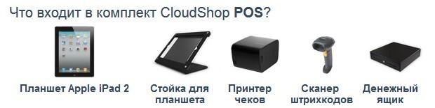комплект CloudShop POS