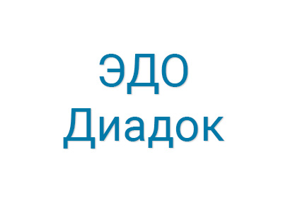 Электронный документооборот ЭДО Контур.Диадок