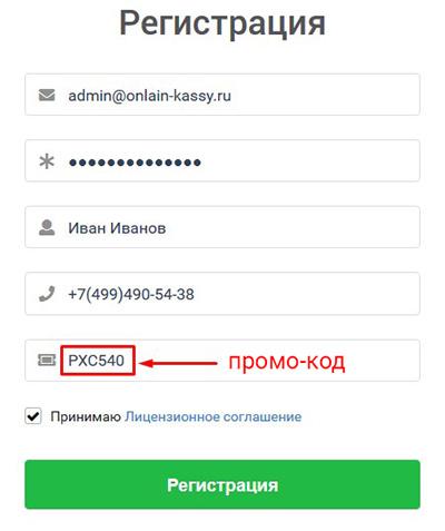заполнение регистрационной формы CloudShop с указанием промо-кода PXC540