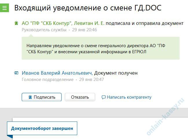 входящий документ в системе ЭДО Контур.Диадок