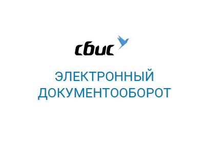 Оператор электронного документооборота СБИС