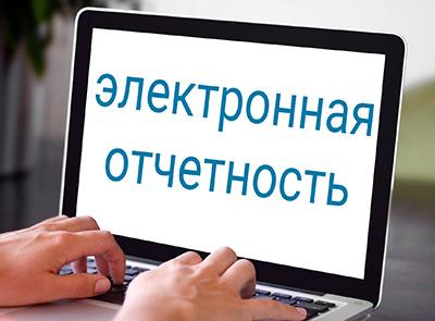 сдача отчетности в электронном виде в фонды и налоговую