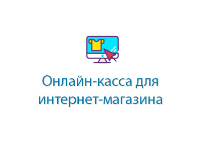 АТОЛ онлайн касса для интернет-магазина