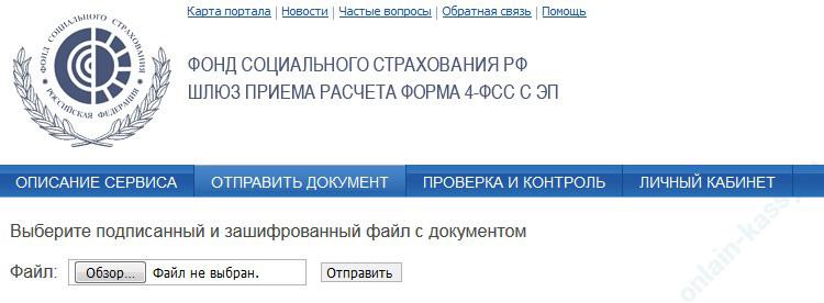 отчетность в ФСС в электронном виде через ШЛЮЗ
