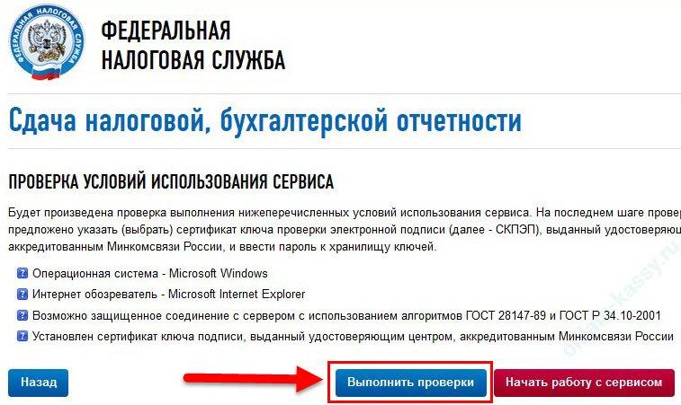 Сдача бухгалтерской отчетности только в электронном виде оквэд деятельность регистрация ип и ооо