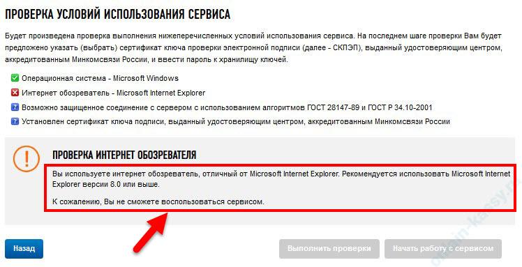 результаты проверки от сервиса сдача отчетности в ИФНС в электронном виде