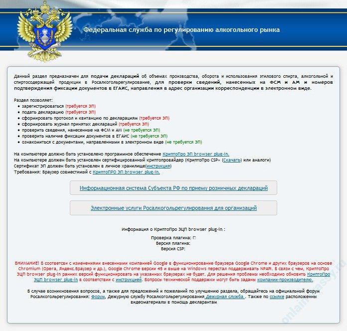 отчетность в Росалкогольрегулирование в электронном виде