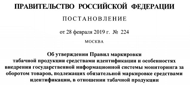 Постановление 224 о маркировке табака