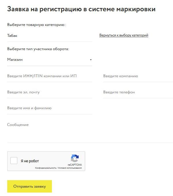 регистрация в информационной системе маркировки табака