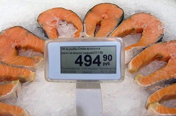 электронный ценник на свежую рыбу