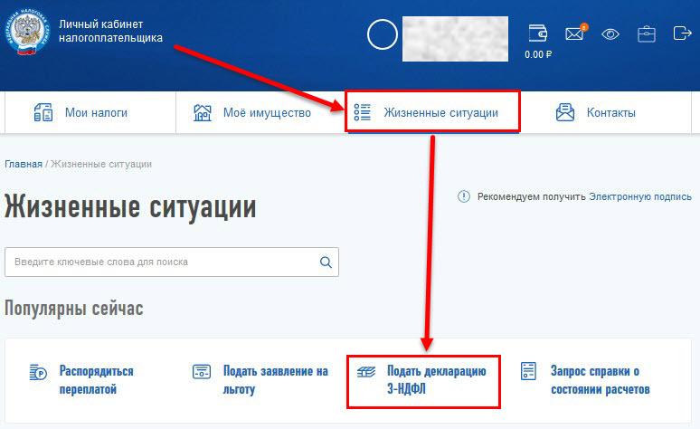 подать декларацию 3-НДФЛ в электронном виде через личный кабинет налогоплательщика
