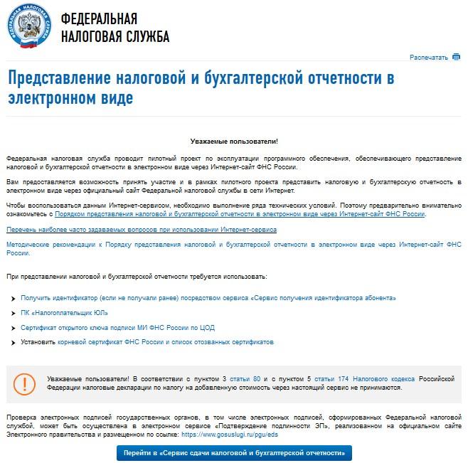 реестр прилагаемых документов к декларации 3 ндфл образец