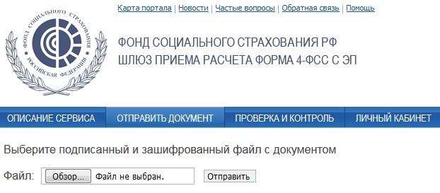 сдача электронной отчетности через интернет в ФСС