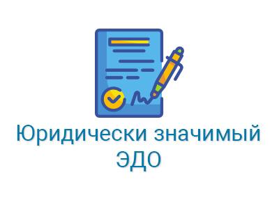 юридически значимый документооборот
