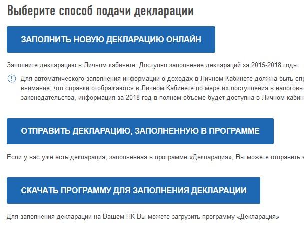 заполнение декларации на сайте ФНС