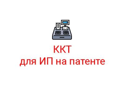 Кассовый аппарат при патентной системе налогообложения