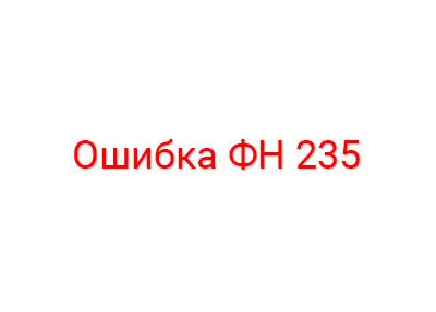 Ошибка ФН 235 на кассе АТОЛ