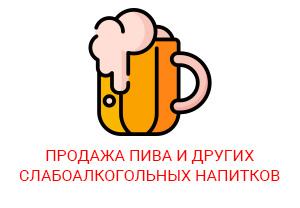 продажа пива через ЕГАИС