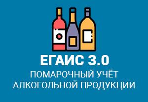 ЕГАИС 3.0 помарочный учет алкогольной продукции