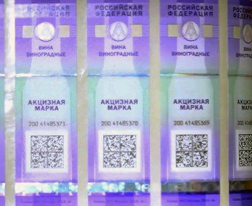 новые акцизные марки для ЕГАИС 3.0