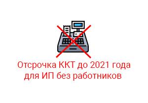 кому отменили онлайн-кассы до 2021 года