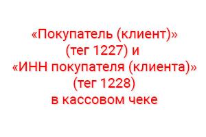 тег 1227 1228 в чеке