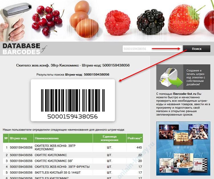 найти товар по штрих коду онлайн бесплатно без регистрации