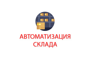 система автоматизации склада