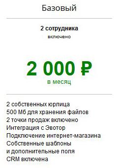 Тариф Базовый 2000 рублей