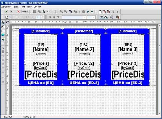 программа для печати ценников бесплатно