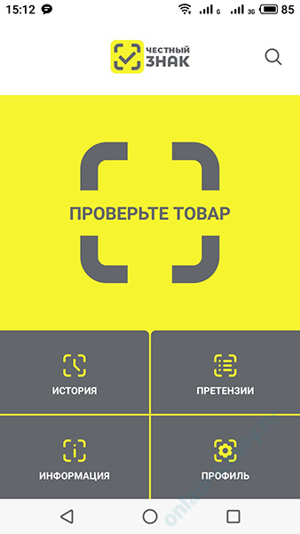 приложение для считывания штрих кодов на андроид Честный знак