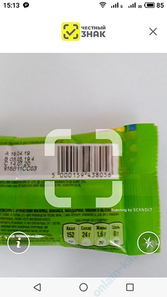 определить товар по штрих коду онлайн