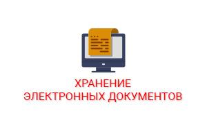 Особенности и сроки хранения электронных документов