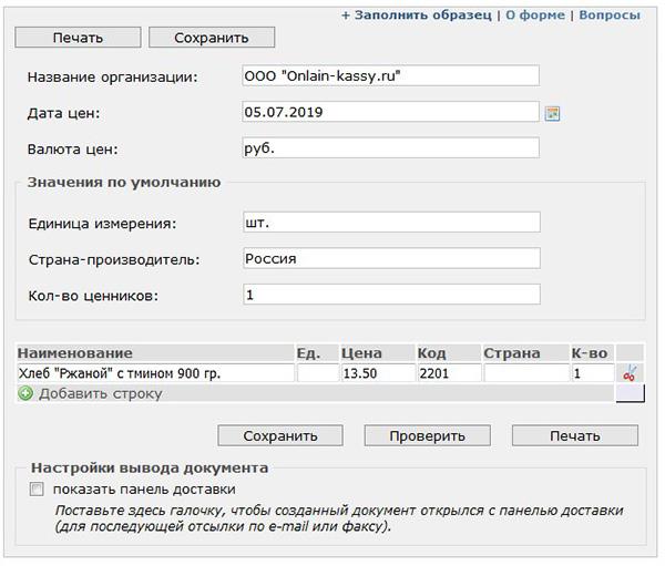 ценники онлайн бесплатно создать и распечатать на FORMZ.RU