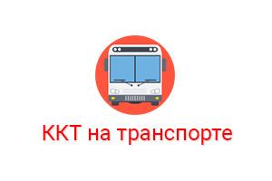 ККТ на транспорте