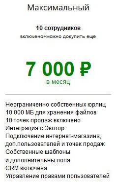 тариф Максимальный 7000 рублей