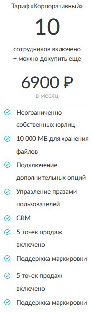 Мой Склад Корпоративный 6900 р