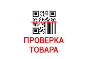 проверка товара по штрих коду